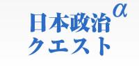 日本政治クエスト